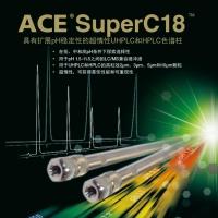 ACE SUPER C18 3μ 微孔色谱柱