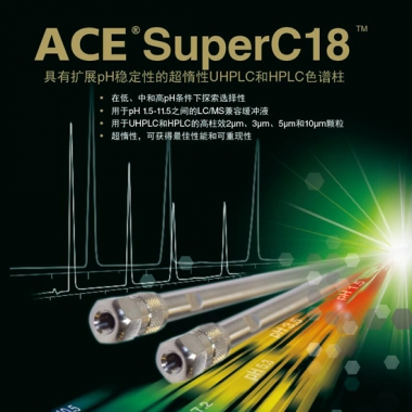 ACE EXCEL SUPER C18 5μ 液相色谱柱