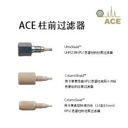 ACE 柱前过滤器