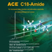 ACE C18-Amide 5μ 半制备/制备色谱柱